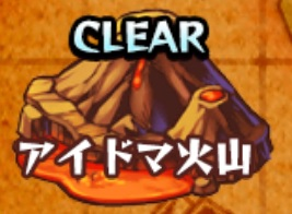 nolink,アイドマ火山