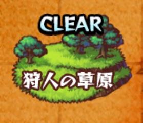 nolink,狩人の草原