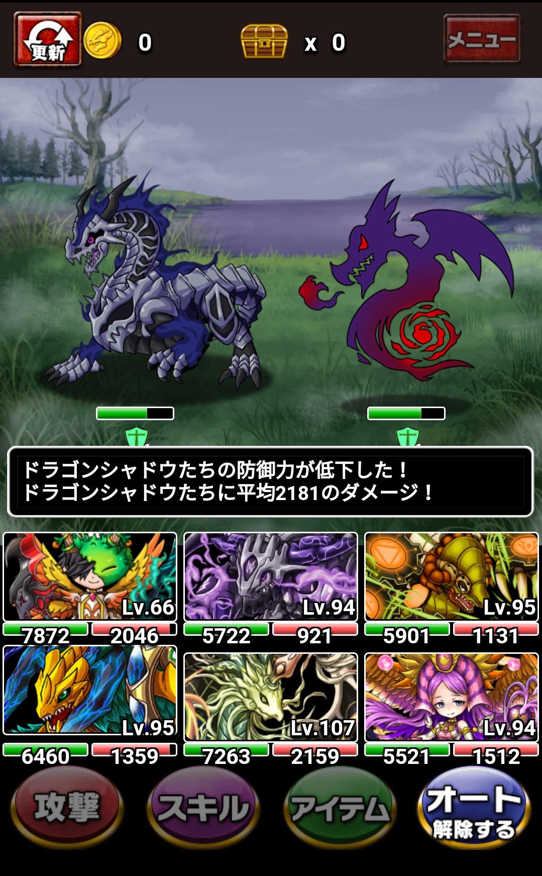 ドラゴンシャドウ
