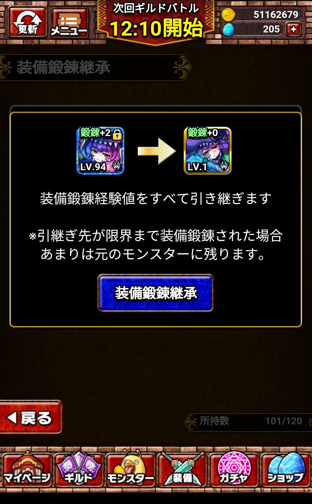 装備鍛錬継承3